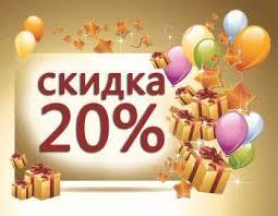 Акция «В День Рождения - ПОДАРОК!»