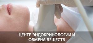 Услуга «Центр эндокринологии и обмена веществ»
