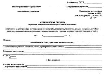 Акция «АБИТУРИЕНТАМ! Справка 086/о с прохождением нормативных обследований – 860 грн.»