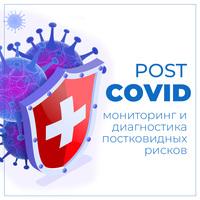 Акция «Диспансеризация после перенесенного COVID-19»