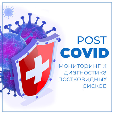 postcovid-19